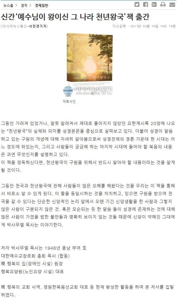 천년왕국 기사.JPG