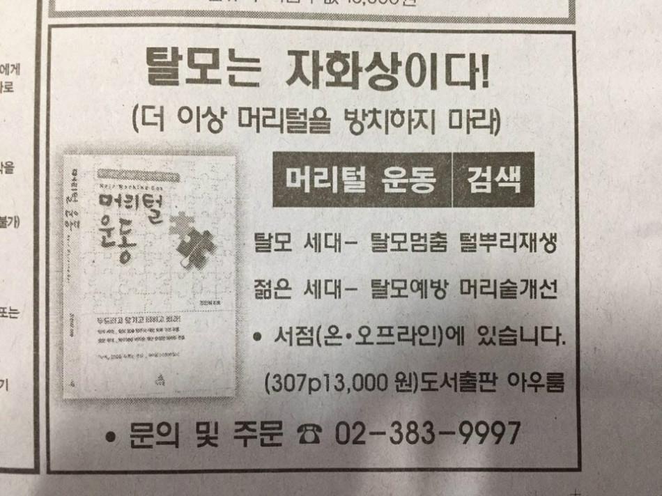 머리털 한국경제신문.jpg