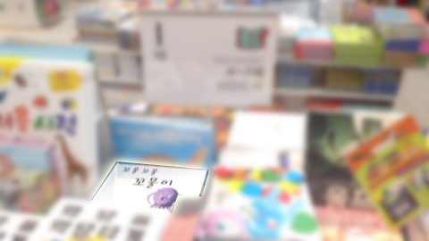 크기변환_1영풍문고 꼬물 꼬물 꼬물이.png