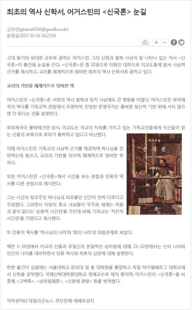 신국론 언론기사 본문.JPG
